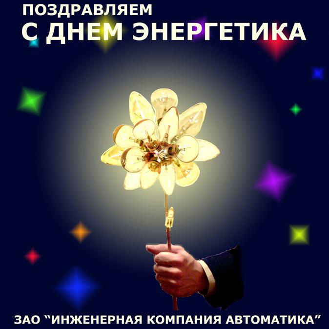 Поздравления с днем рождения энергетика 95